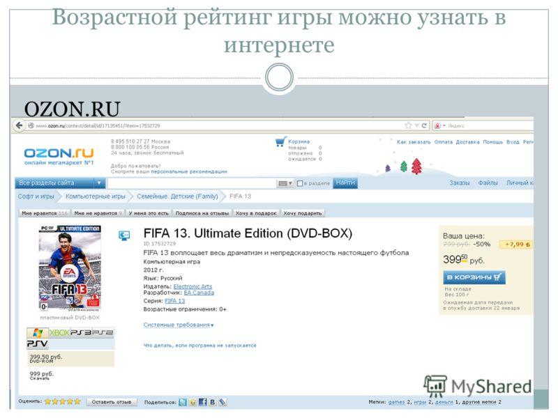Возрастной рейтинг игры можно узнать в интернете OZON.RU