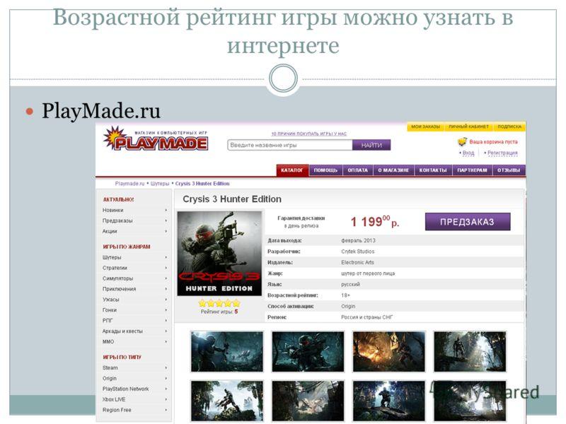 Возрастной рейтинг игры можно узнать в интернете PlayMade.ru