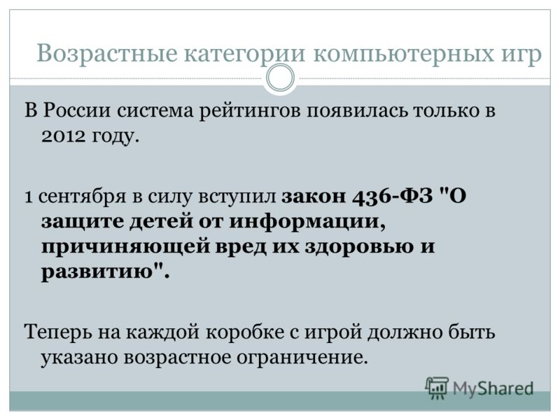 В России система рейтингов появилась только в 2012 году. 1 сентября в силу вступил закон 436-ФЗ