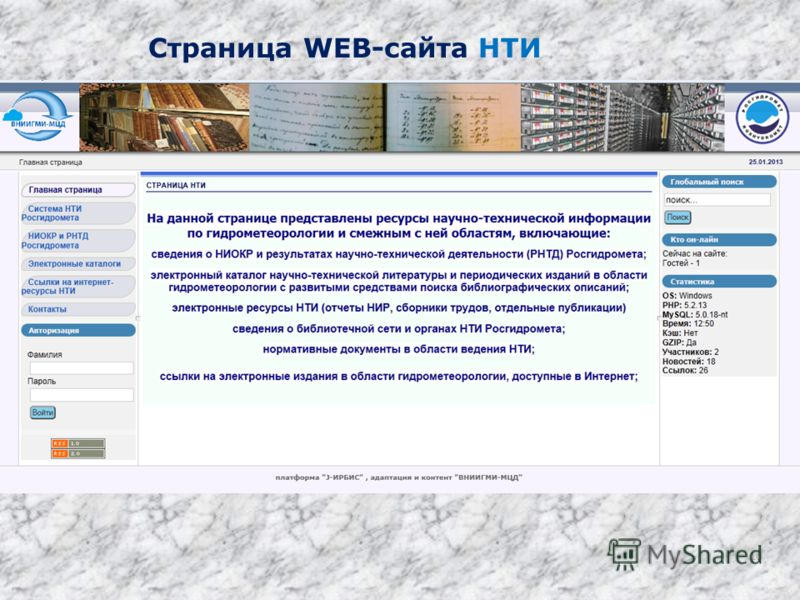 16 Страница WEB-сайта НТИ