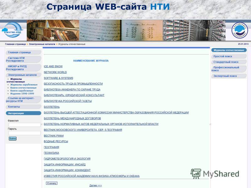 17 Страница WEB-сайта НТИ