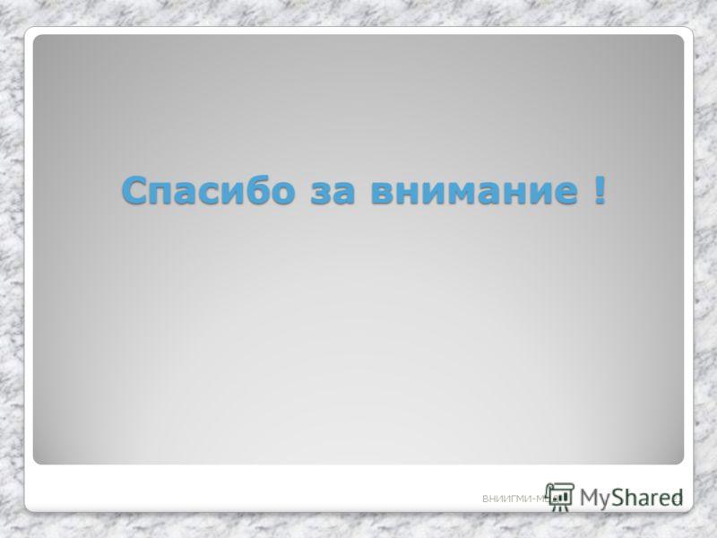 ВНИИГМИ-МЦД23 Спасибо за внимание !