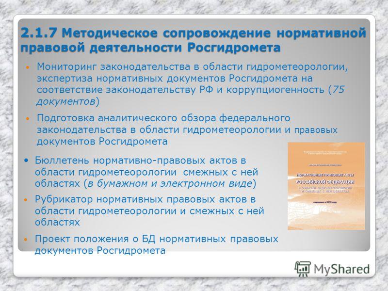 2.1.7 Методическое сопровождение нормативной правовой деятельности Росгидромета 7 Мониторинг законодательства в области гидрометеорологии, экспертиза нормативных документов Росгидромета на соответствие законодательству РФ и коррупциогенность (75 доку