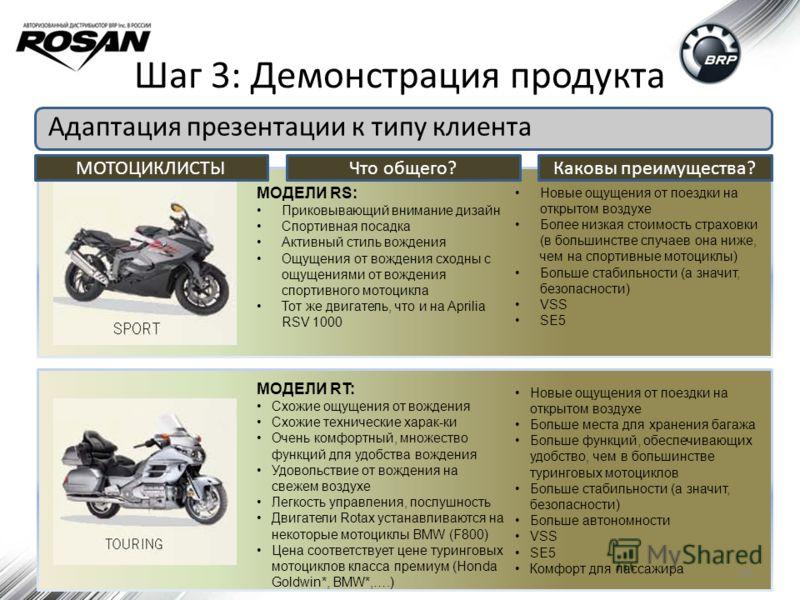 Шаг 3: Демонстрация продукта Адаптация презентации к типу клиента 36 МОДЕЛИ RS: Приковывающий внимание дизайн Спортивная посадка Активный стиль вождения Ощущения от вождения сходны с ощущениями от вождения спортивного мотоцикла Тот же двигатель, что