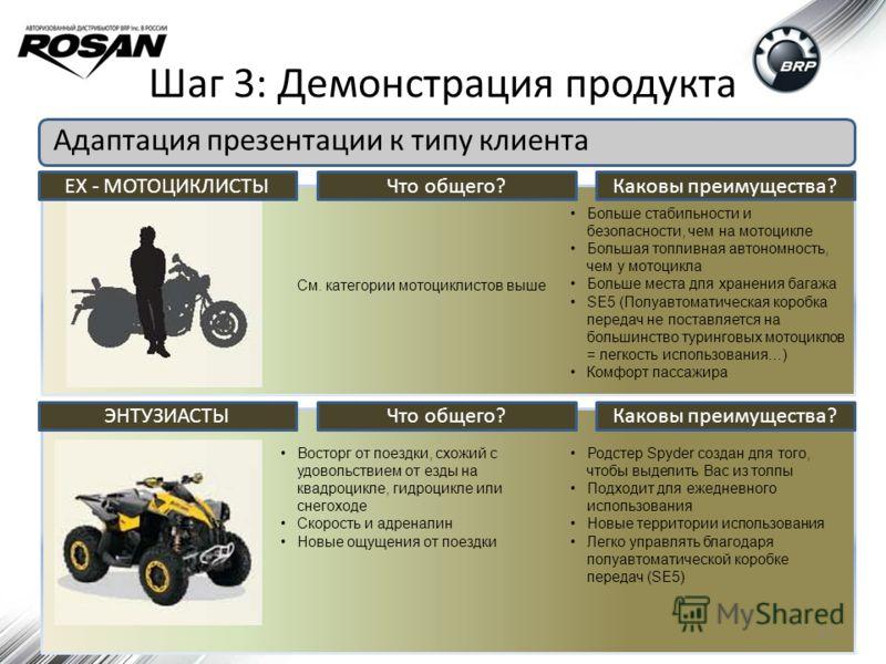Шаг 3: Демонстрация продукта Адаптация презентации к типу клиента 37 См. категории мотоциклистов выше Больше стабильности и безопасности, чем на мотоцикле Большая топливная автономность, чем у мотоцикла Больше места для хранения багажа SE5 (Полуавтом