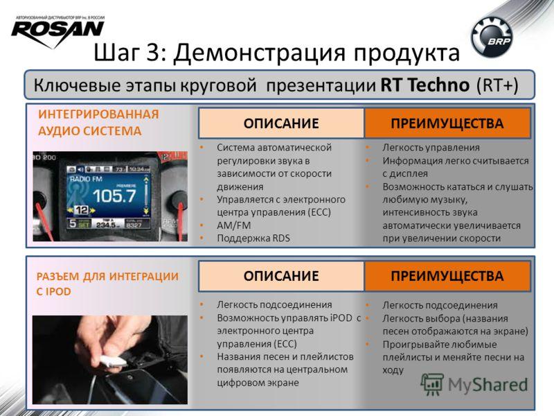 Шаг 3: Демонстрация продукта Ключевые этапы круговой презентации RT Techno (RT+) 69 ОПИСАНИЕПРЕИМУЩЕСТВА Легкость управления Информация легко считывается с дисплея Возможность кататься и слушать любимую музыку, интенсивность звука автоматически увели