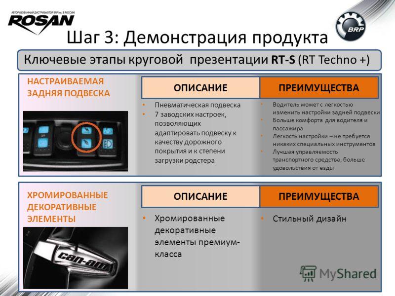 Шаг 3: Демонстрация продукта Ключевые этапы круговой презентации RT-S (RT Techno +) 73 ОПИСАНИЕПРЕИМУЩЕСТВА Водитель может с легкостью изменить настройки задней подвески Больше комфорта для водителя и пассажира Легкость настройки – не требуется никак