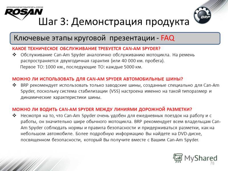 Шаг 3: Демонстрация продукта Ключевые этапы круговой презентации - FAQ 78 КАКОЕ ТЕХНИЧЕСКОЕ ОБСЛУЖИВАНИЕ ТРЕБУЕТСЯ CAN-AM SPYDER? Обслуживание Can-Am Spyder аналогично обслуживанию мотоцикла. На ремень распространяется двухгодичная гарантия (или 40 0