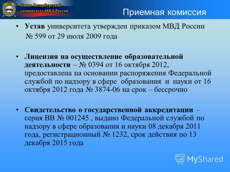 Устав университета утвержден приказом МВД России 599 от 29 июля 2009 года Лицензия на осуществление образовательной деятельности – 0394 от 16 октября 2012, предоставлена на основании распоряжения Федеральной службой по надзору в сфере образования и н