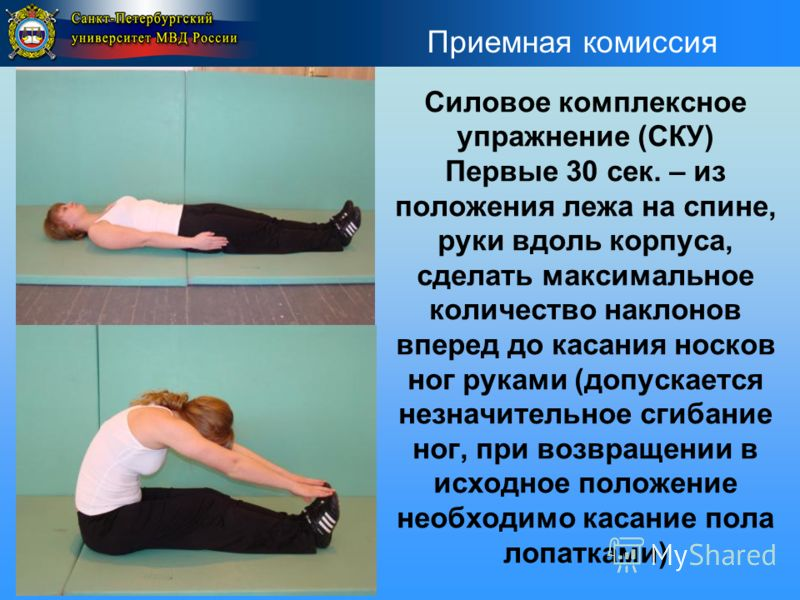 Силовое комплексное упражнение (СКУ) Первые 30 сек. – из положения лежа на спине, руки вдоль корпуса, сделать максимальное количество наклонов вперед до касания носков ног руками (допускается незначительное сгибание ног, при возвращении в исходное по