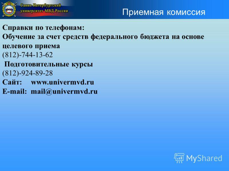 Справки по телефонам: Обучение за счет средств федерального бюджета на основе целевого приема (812)-744-13-62 Подготовительные курсы (812)-924-89-28 Сайт: www.univermvd.ru E-mail: mail@univermvd.ru
