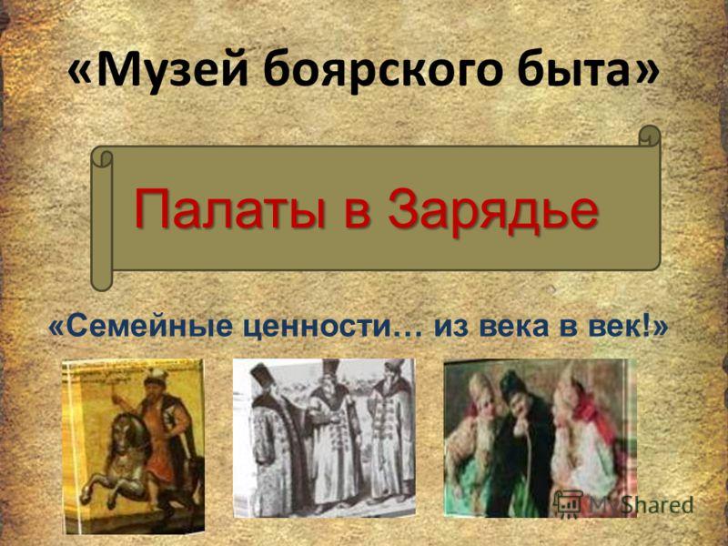 «Музей боярского быта» Палаты в Зарядье «Семейные ценности… из века в век!»