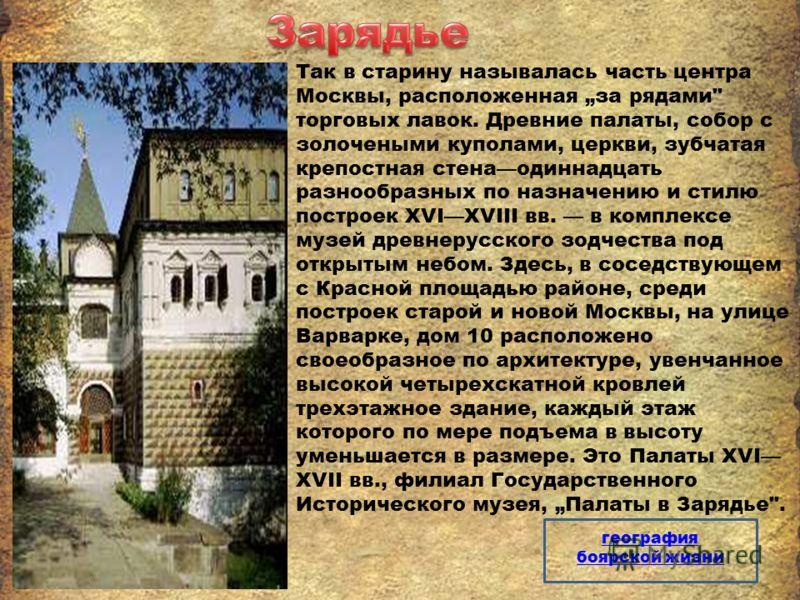 Так в старину называлась часть центра Москвы, расположенная за рядами