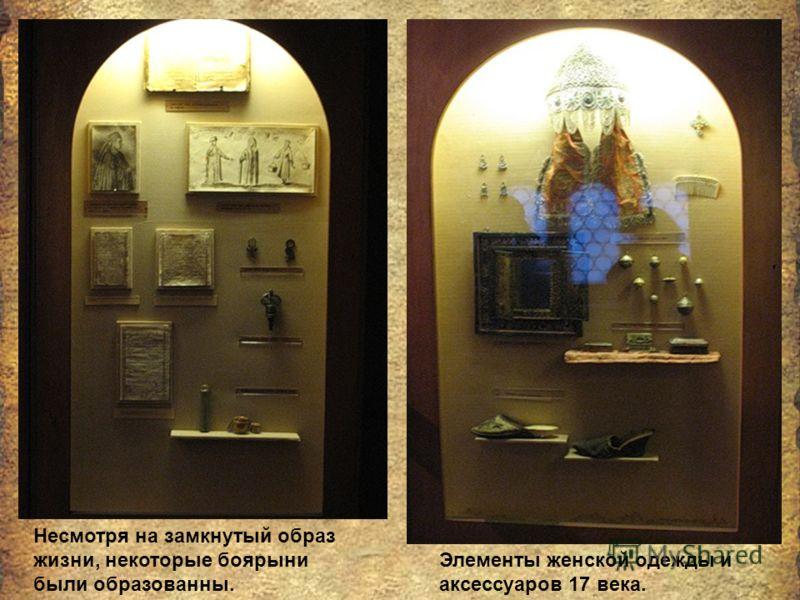 Элементы женской одежды и аксессуаров 17 века. Несмотря на замкнутый образ жизни, некоторые боярыни были образованны.