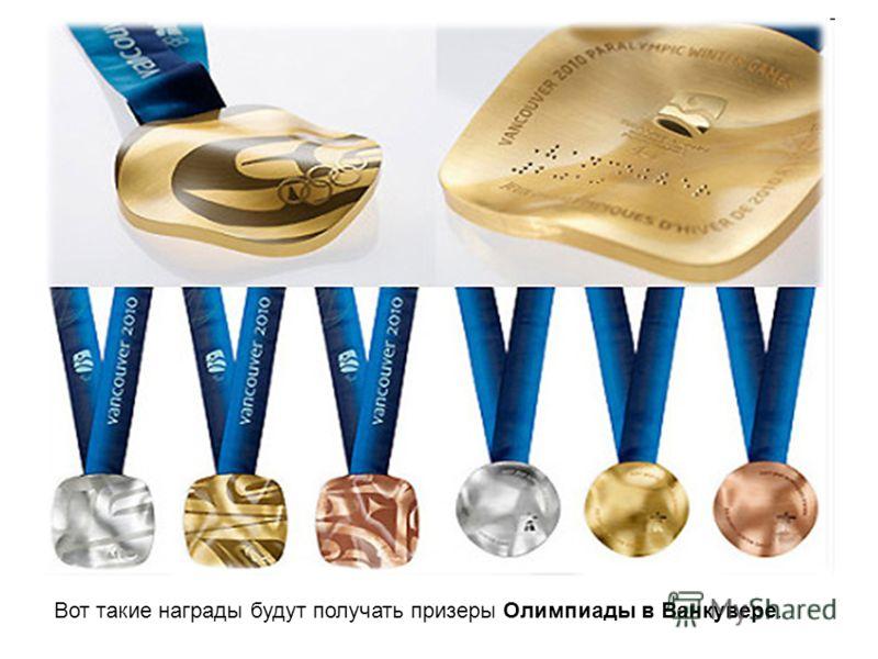 Вот такие награды будут получать призеры Олимпиады в Ванкувере.
