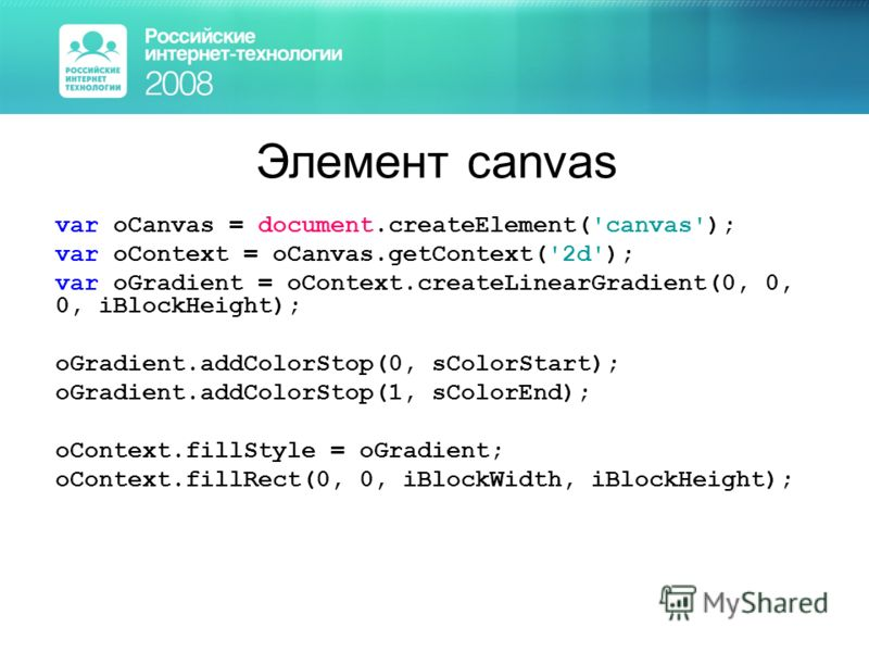 Элемент canvas var oCanvas = document.createElement('canvas'); var oContext = oCanvas.getContext('2d'); var oGradient = oContext.createLinearGradient(0, 0, 0, iBlockHeight); oGradient.addColorStop(0, sColorStart); oGradient.addColorStop(1, sColorEnd)