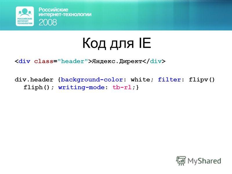 Код для IE Яндекс.Директ div.header {background-color: white; filter: flipv() fliph(); writing-mode: tb-rl;}
