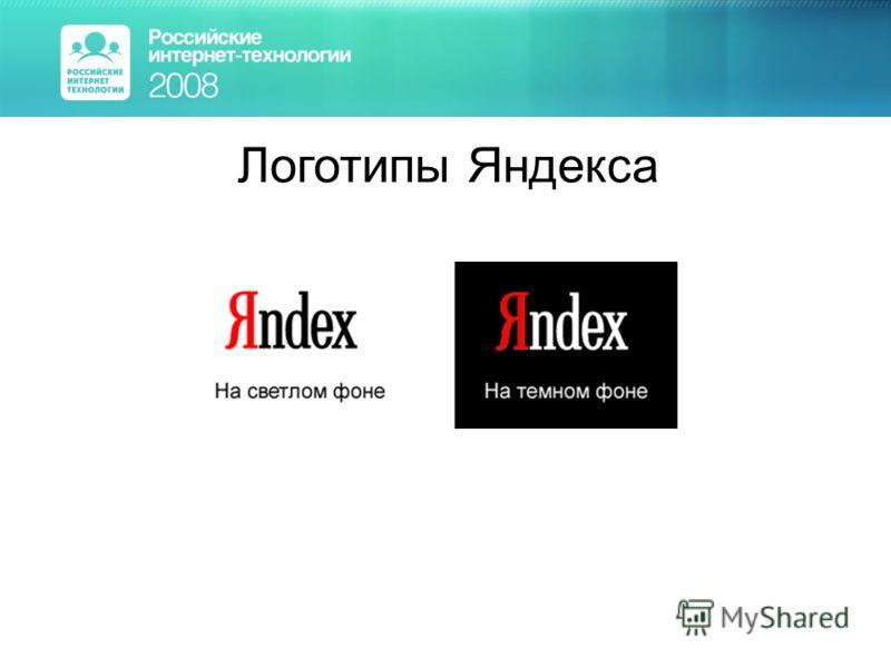 Логотипы Яндекса