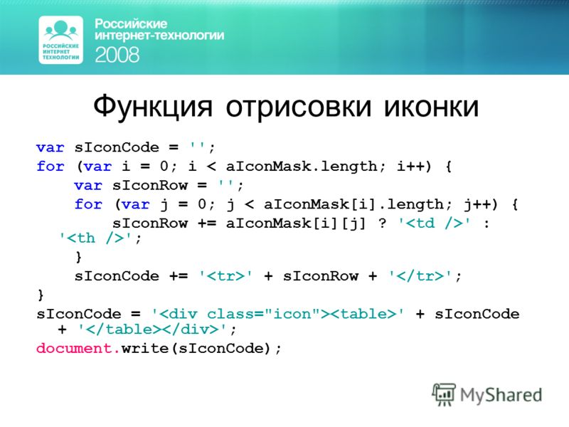 Функция отрисовки иконки var sIconCode = ''; for (var i = 0; i < aIconMask.length; i++) { var sIconRow = ''; for (var j = 0; j < aIconMask[i].length; j++) { sIconRow += aIconMask[i][j] ? ' ' : ' '; } sIconCode += ' ' + sIconRow + ' '; } sIconCode = '