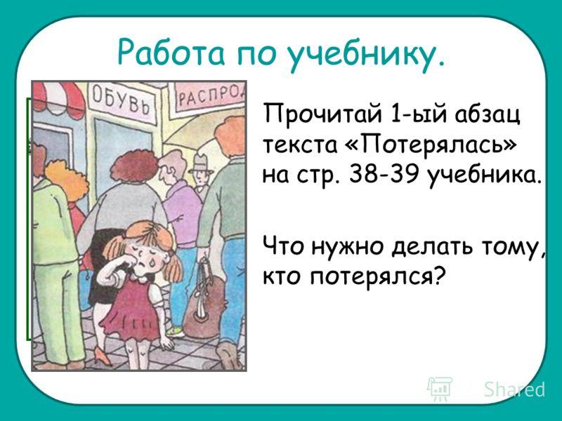 Работа по учебнику. Прочитай 1-ый абзац текста «Потерялась» на стр. 38-39 учебника. Что нужно делать тому, кто потерялся?