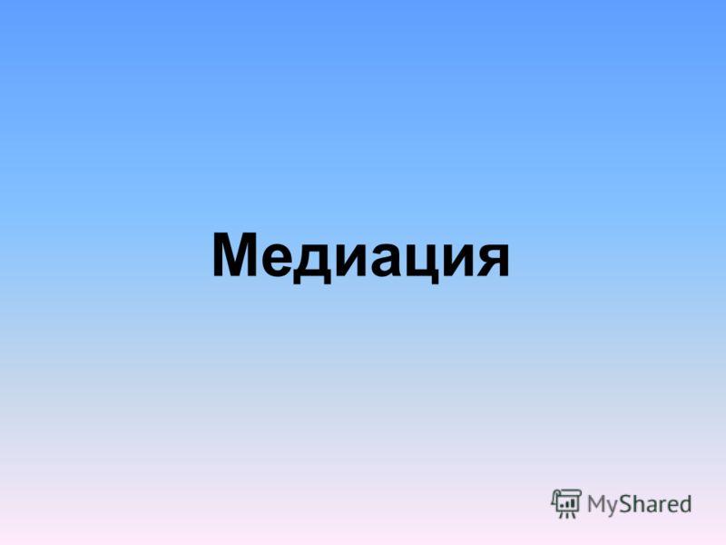 Медиация