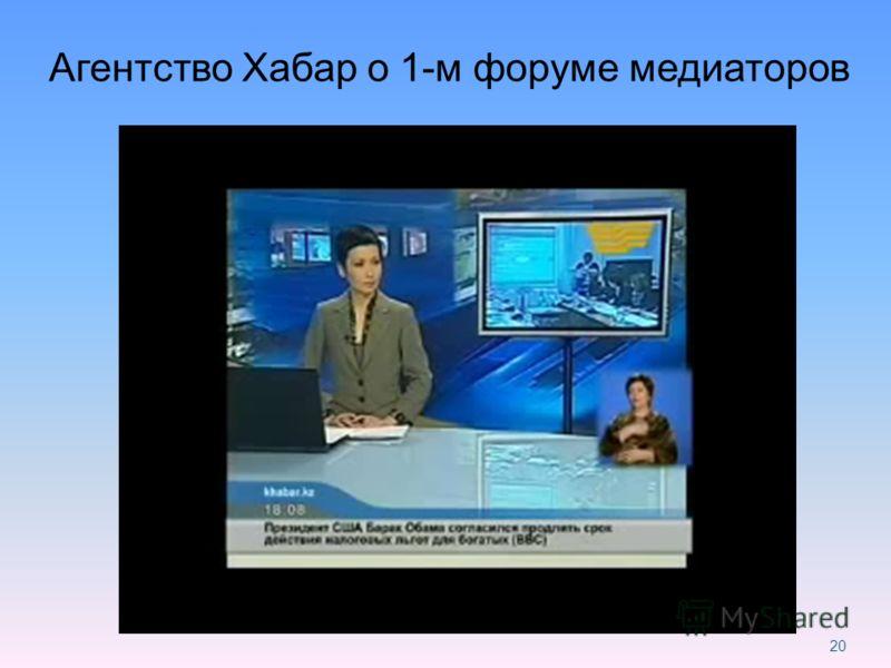 Агентство Хабар о 1-м форуме медиаторов 20