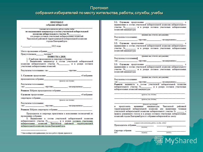 Протокол собрания избирателей по месту жительства, работы, службы, учебы
