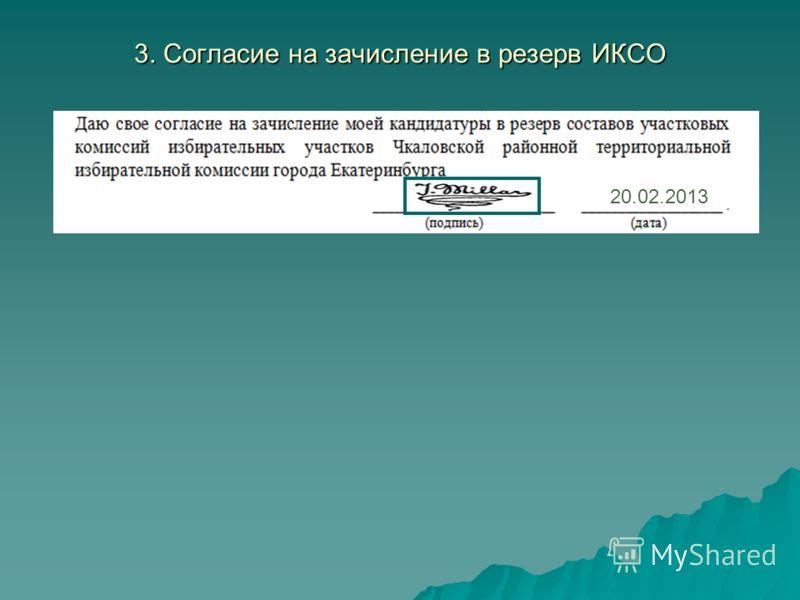 3. Согласие на зачисление в резерв ИКСО 20.02.2013