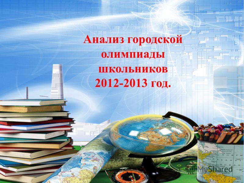 Анализ городской олимпиады школьников 2012-2013 год.