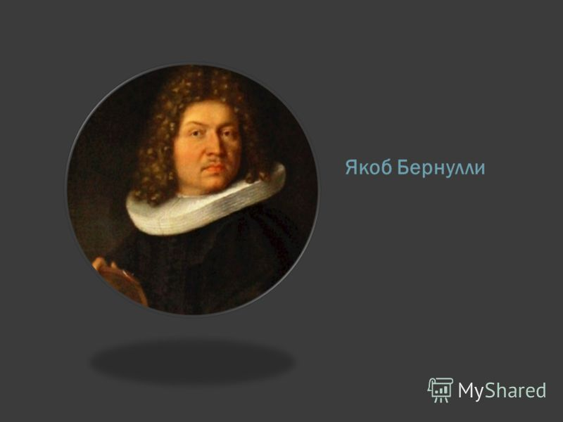 Якоб Бернулли