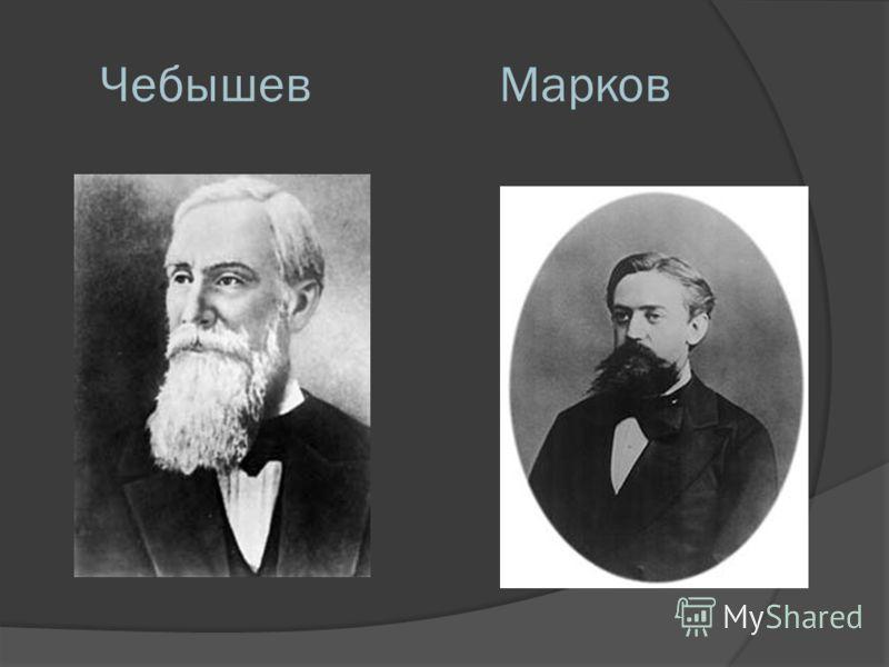 Чебышев Марков