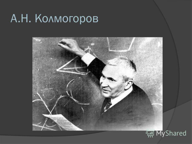 А.Н. Колмогоров