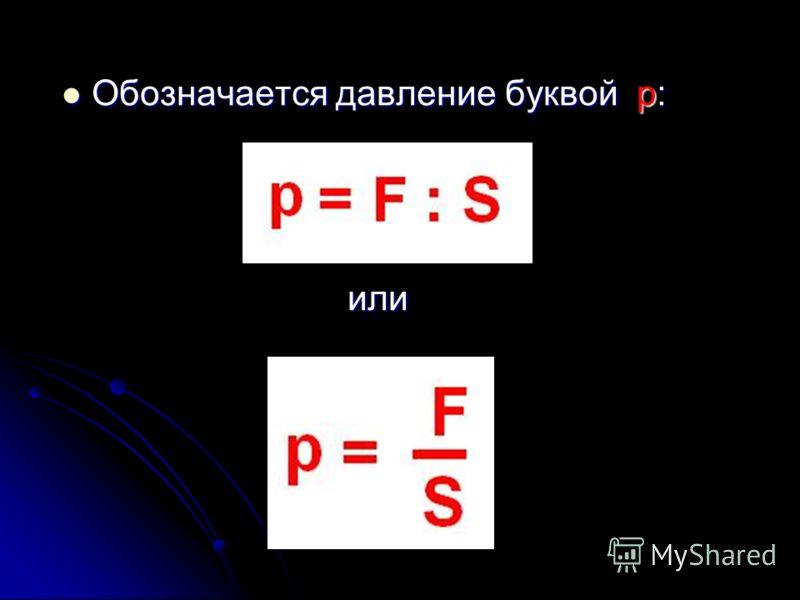 Обозначается давление буквой р: Обозначается давление буквой р: или или