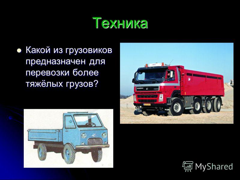 Техника Какой из грузовиков предназначен для перевозки более тяжёлых грузов? Какой из грузовиков предназначен для перевозки более тяжёлых грузов?