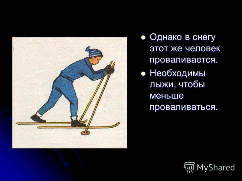 Однако в снегу этот же человек проваливается. Однако в снегу этот же человек проваливается. Необходимы лыжи, чтобы меньше проваливаться. Необходимы лыжи, чтобы меньше проваливаться.