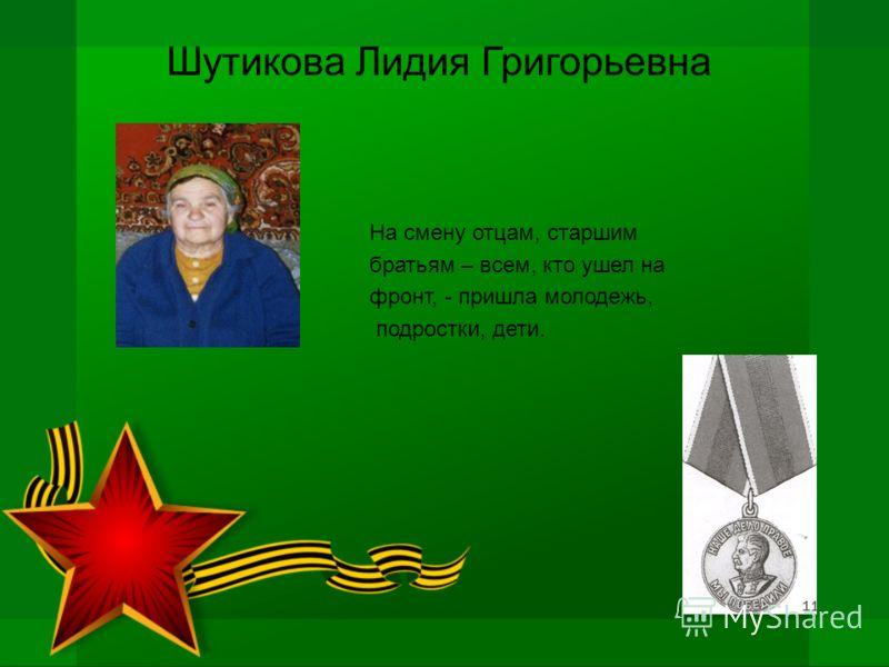 Шутикова Лидия Григорьевна На смену отцам, старшим братьям – всем, кто ушел на фронт, - пришла молодежь, подростки, дети.