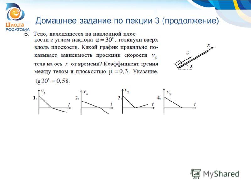 Домашнее задание по лекции 3 (продолжение) 5.
