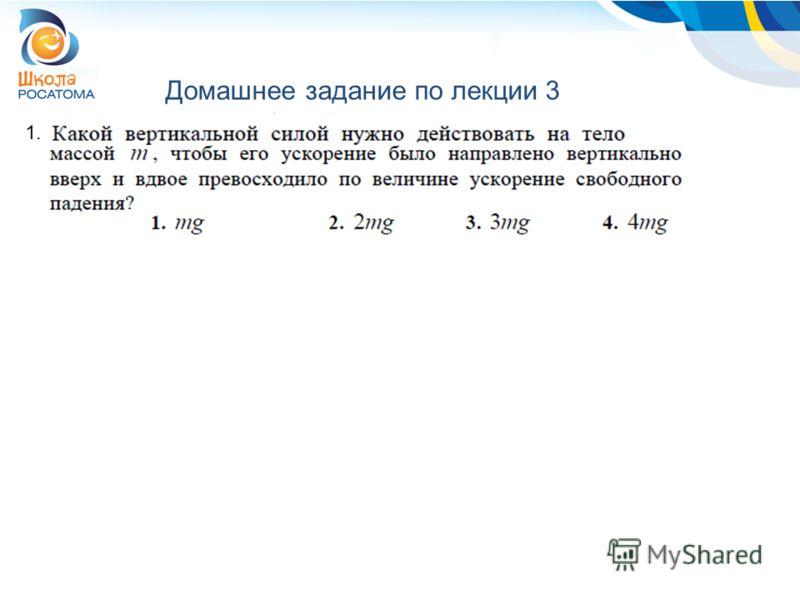 Домашнее задание по лекции 3 1.