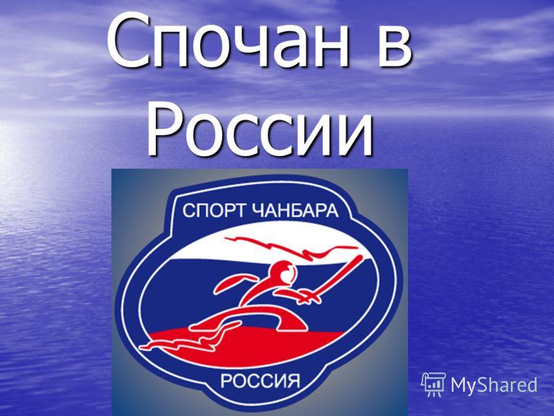 Спочан в России