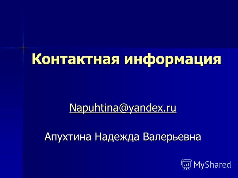 Контактная информация Napuhtina@yandex.ru Апухтина Надежда Валерьевна