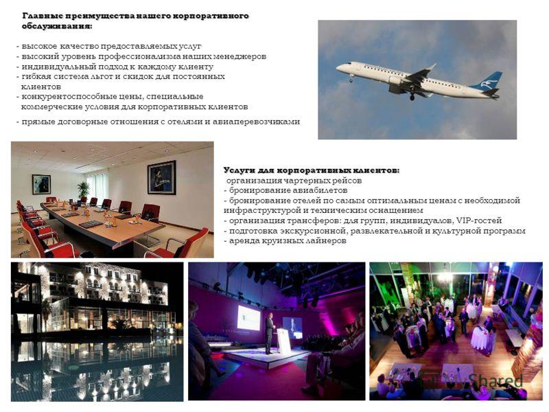 Услуги для корпоративных клиентов: организация чартерных рейсов - бронирование авиабилетов - бронирование отелей по самым оптимальным ценам с необходимой инфраструктурой и техническим оснащением - организация трансферов: для групп, индивидуалов, VIP-
