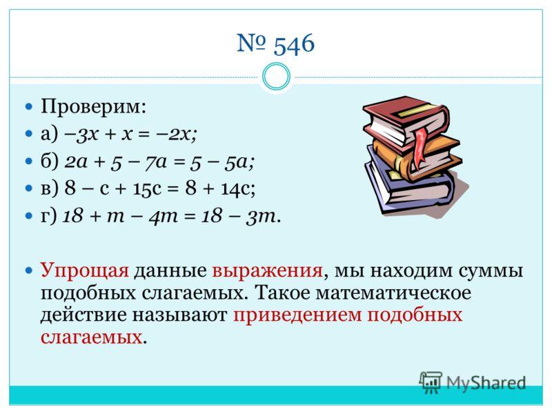 Рассмотрим выражение 3х – 8х Слагаемые 3х и -8х отличаются только своими Такие слагаемые называются подобными. Кроме того, подобными являются и равные слагаемые (3х и 3х), а также сила (0, 1, 2, -5, -2 и т.д.) Слагаемые, у которых равны коэффициенты,