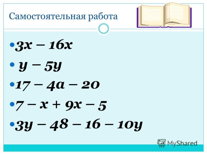 Закрепление нового материала 548 (б, г) 550 (б, г) 553 (б, г) 570 (б, г, е)