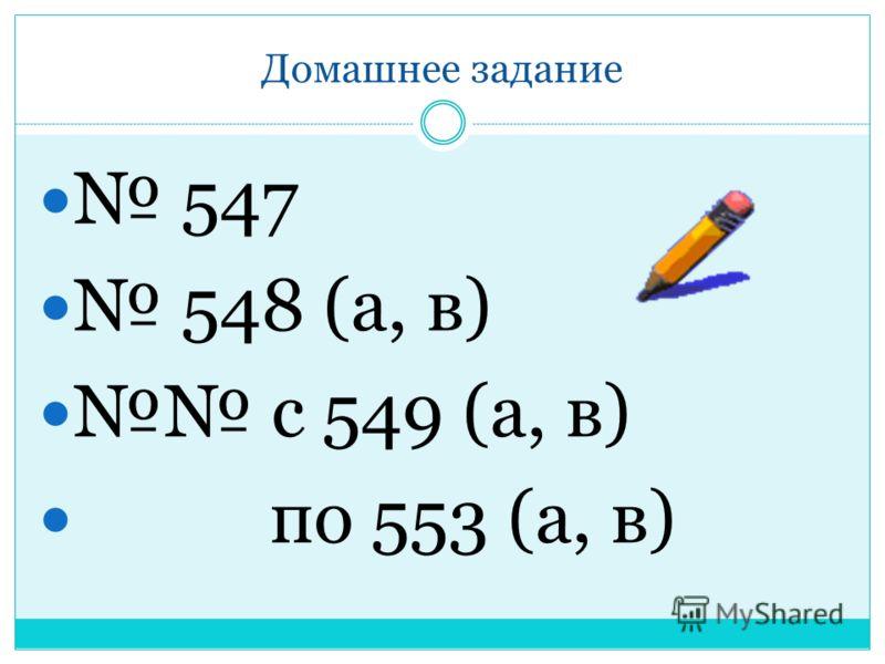 Самостоятельная работа 3х – 16х у – 5у 17 – 4а – 20 7 – х + 9х – 5 3у – 48 – 16 – 10у