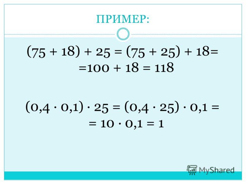 Сочетательные законы (a + b) + c = a + (b + c) Чтобы прибавить к сумме двух чисел еще одно число, можно сначала сложить его со вторым слагаемым, а потом к полученной сумме прибавить первое слагаемое. a · (b · c) = (a · b) · c Чтобы умножить число на