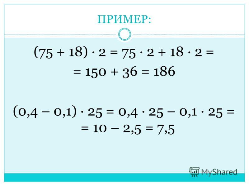 Распределительный закон (a + b) · c = ac + bc Для того, чтобы умножить сумму на число, можно умножить на это число каждое слагаемое и сложить получившиеся произведения. (a - b) · c = ac – bc Для того, чтобы умножить разность на число, можно умножить