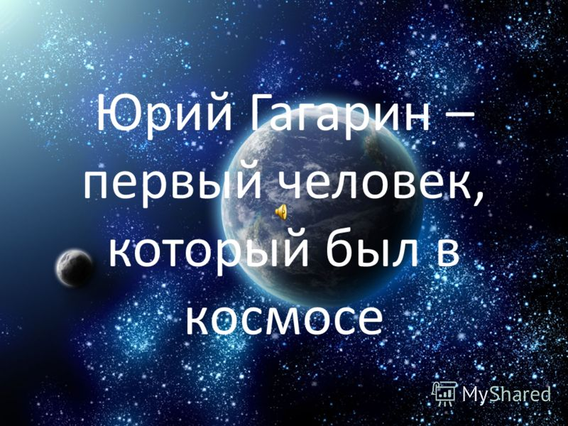Юрий Гагарин – первый человек, который был в космосе