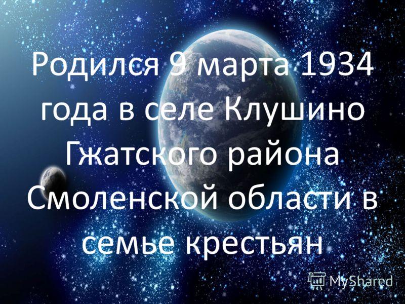 Родился 9 марта 1934 года в селе Клушино Гжатского района Смоленской области в семье крестьян