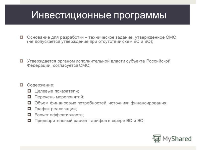 Основание для разработки – техническое задание, утвержденное ОМС (не допускается утверждение при отсутствии схем ВС и ВО); Утверждается органом исполнительной власти субъекта Российской Федерации, согласуется ОМС; Содержание: Целевые показатели; Пере