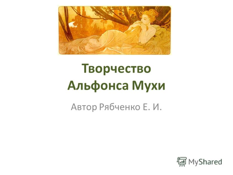 Творчество Альфонса Мухи Автор Рябченко Е. И.